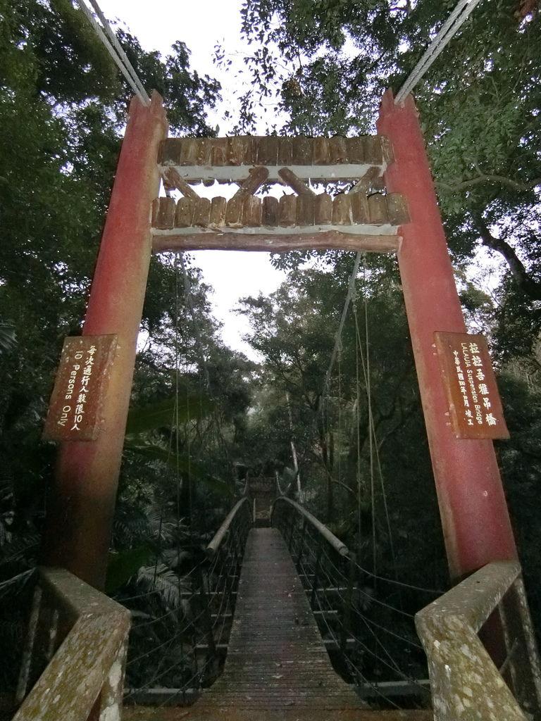 拉拉吾雅吊橋(樂野村)