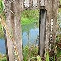復興橋 遺跡(田寮)
