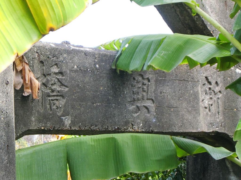 新興橋 遺跡(燕巢)