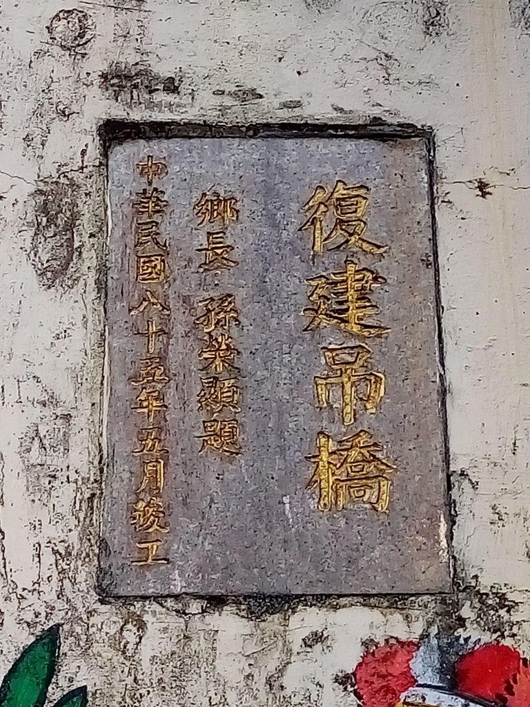 原名「復健吊橋」