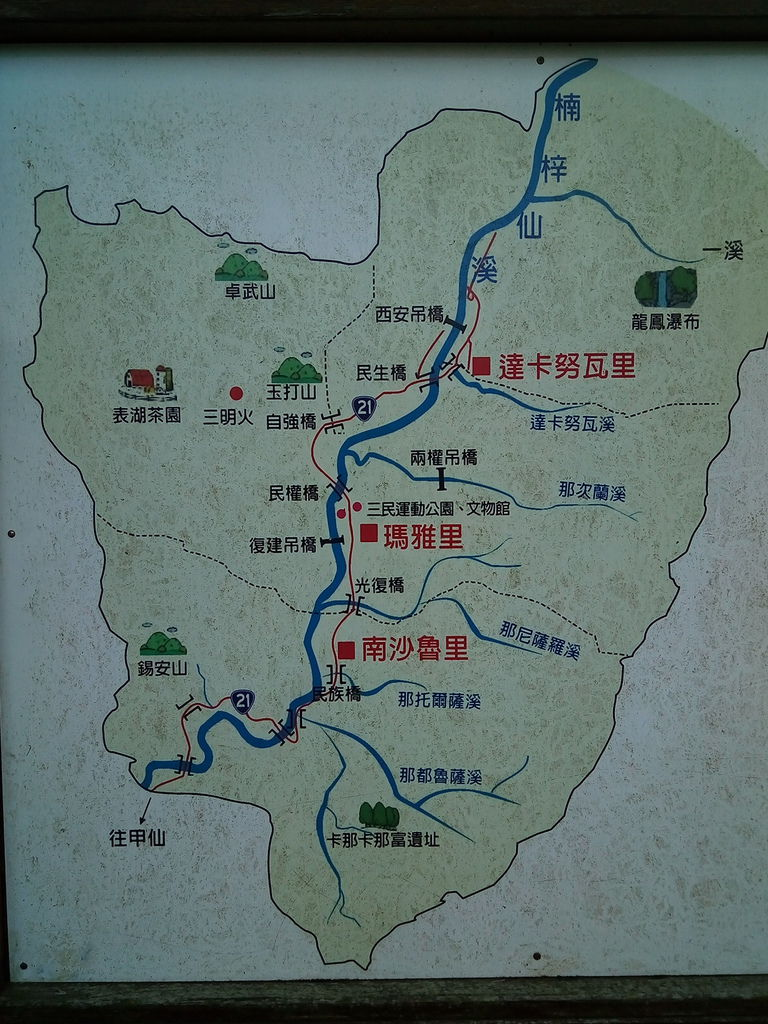 那瑪夏地圖