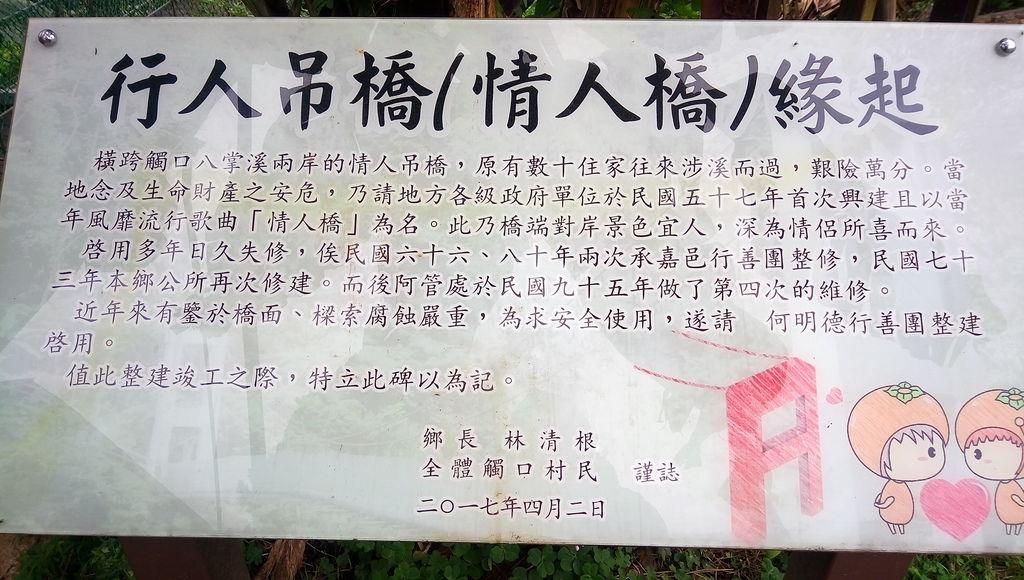 行人吊橋(情人橋)緣起
