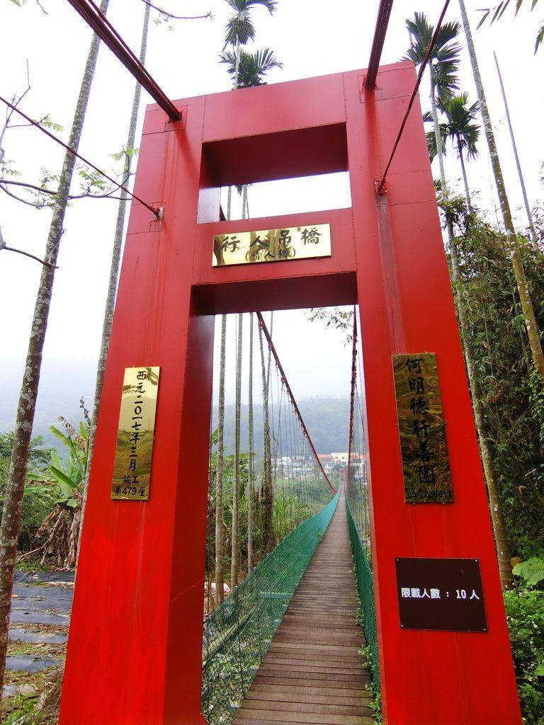 行人吊橋(情人橋)(番路)