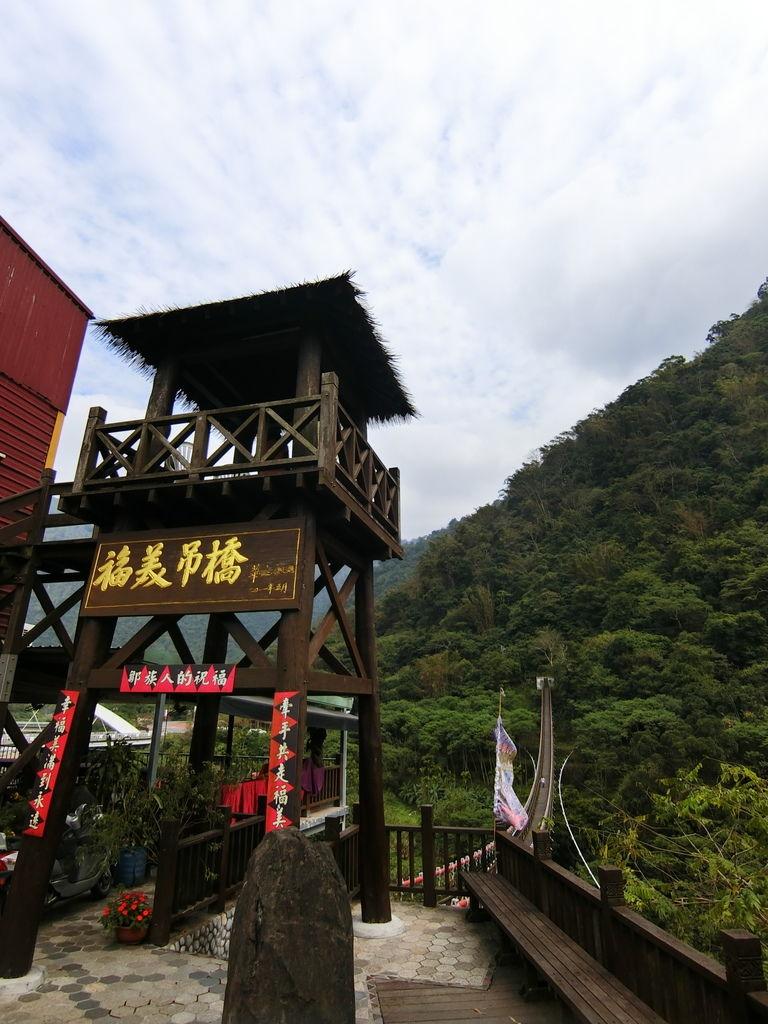 福美吊橋(山美村)