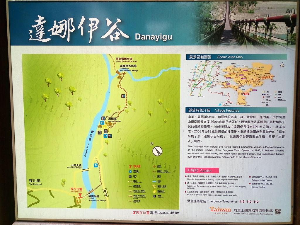 達娜伊谷福美吊橋