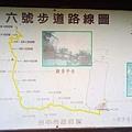 六號步道路線圖