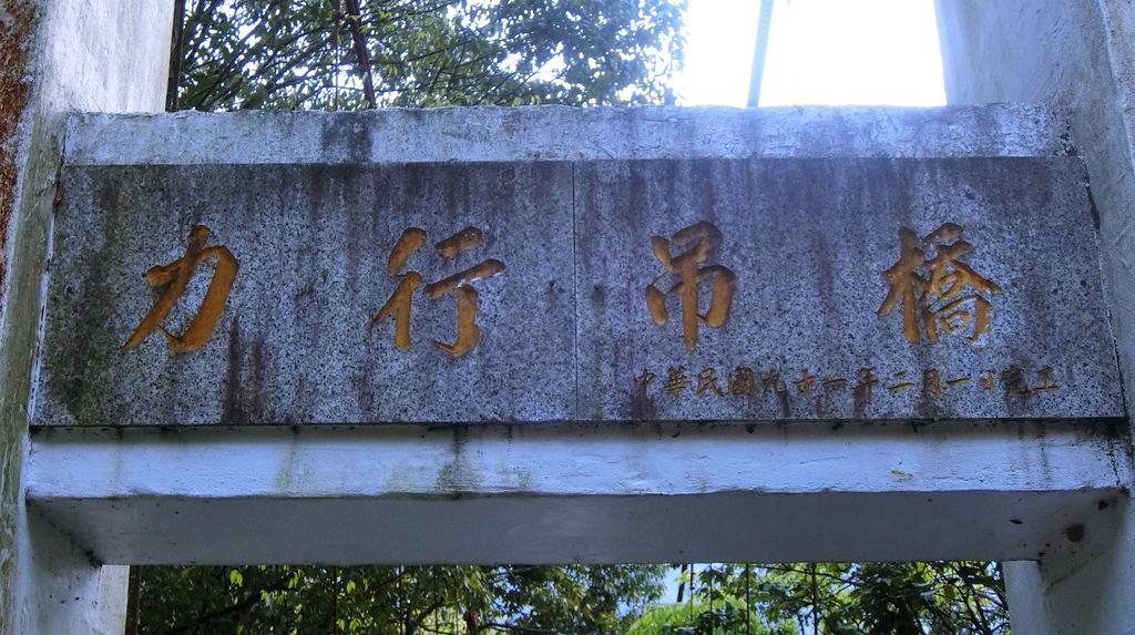 力行吊橋(民國九十一年)