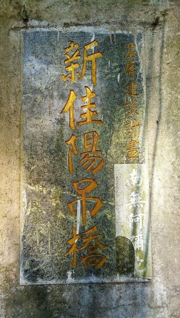 新佳陽吊橋