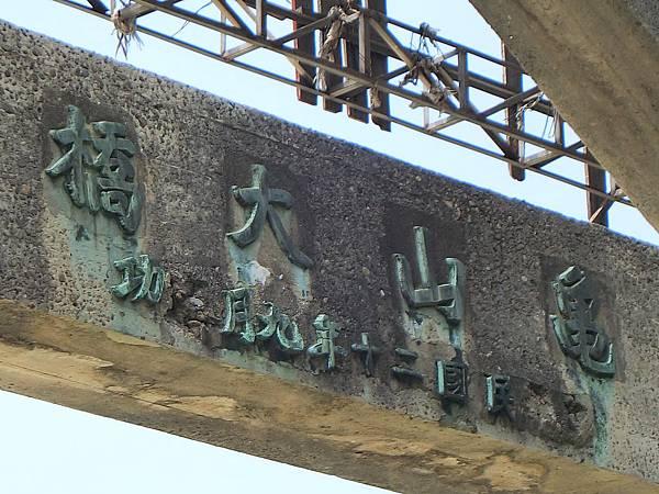 龜山大橋 民國二十年九月