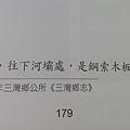 明德吊橋(三灣鄉)