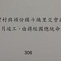 內灣平安大橋(三灣鄉)
