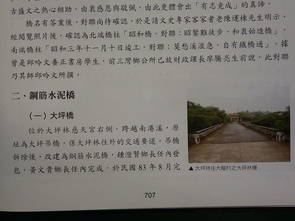 三灣鄉大坪橋