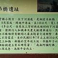 明德吊橋遺址(三灣)