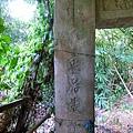 昭和橋 遺跡(三灣)