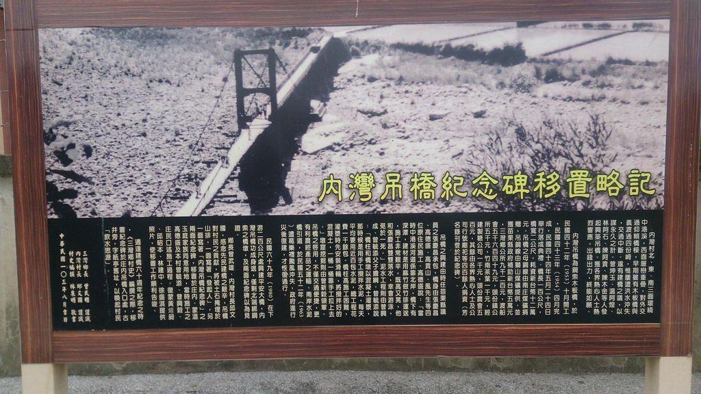 內灣吊橋紀念碑移置略記