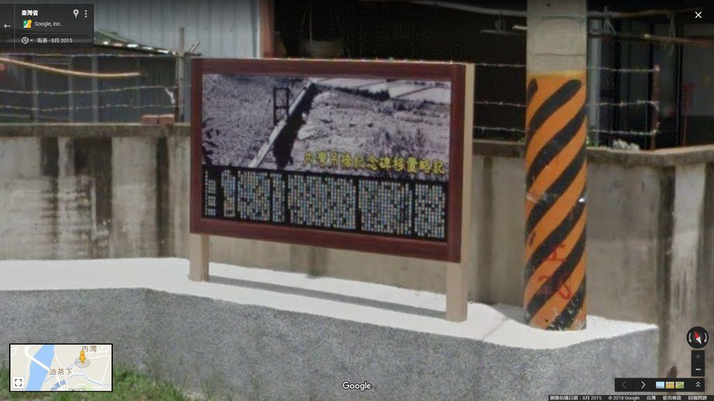 內灣吊橋紀念碑移置略記 Google街景