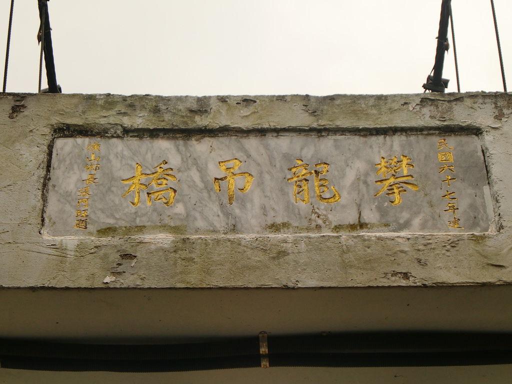 攀龍吊橋(橫山)