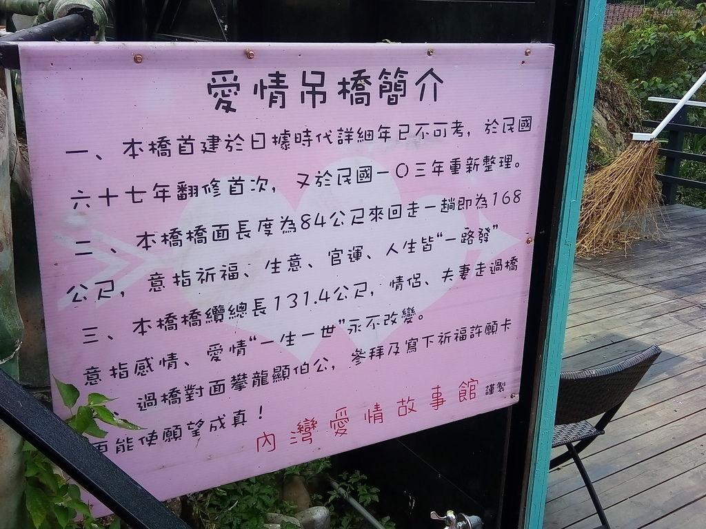 攀龍吊橋簡介