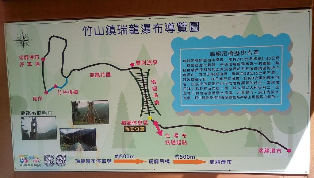 瑞龍瀑布、吊橋導覽圖