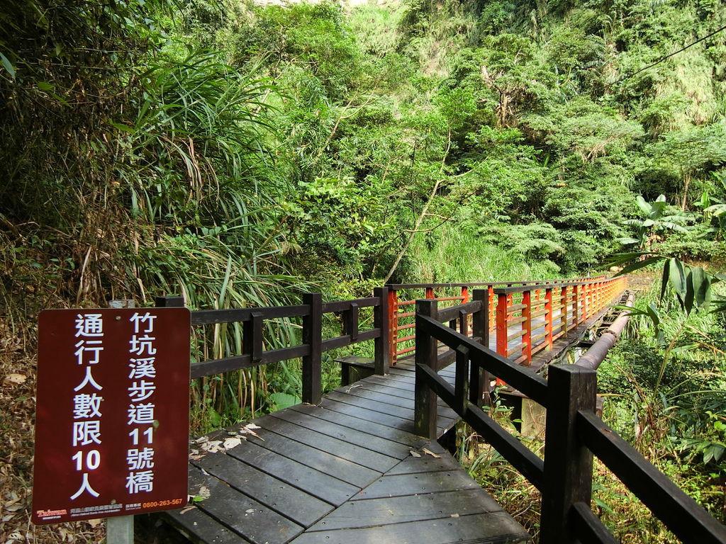 竹坑溪步道11號橋