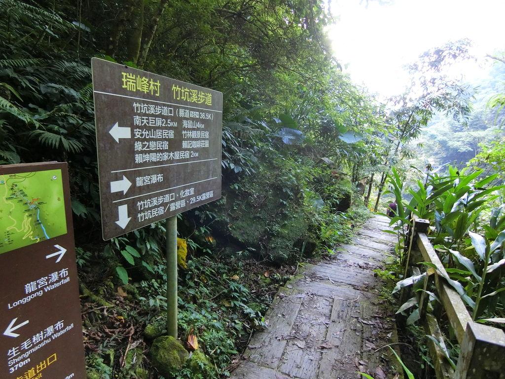 龍宮瀑布岔路