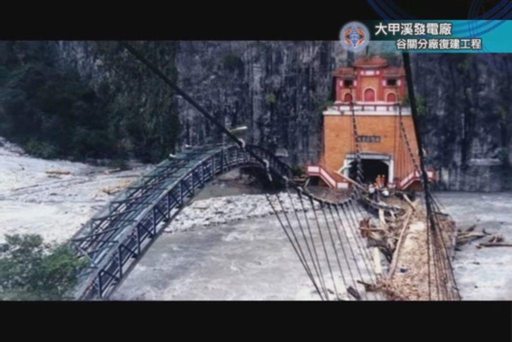 谷觀發電廠吊橋毀於桃芝颱風