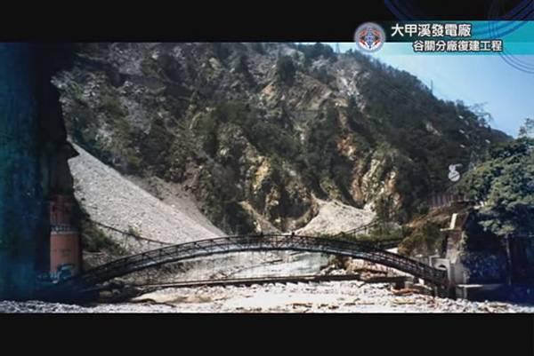 大甲溪發電廠谷關分廠吊橋