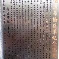 福興吊橋沿革紀念文