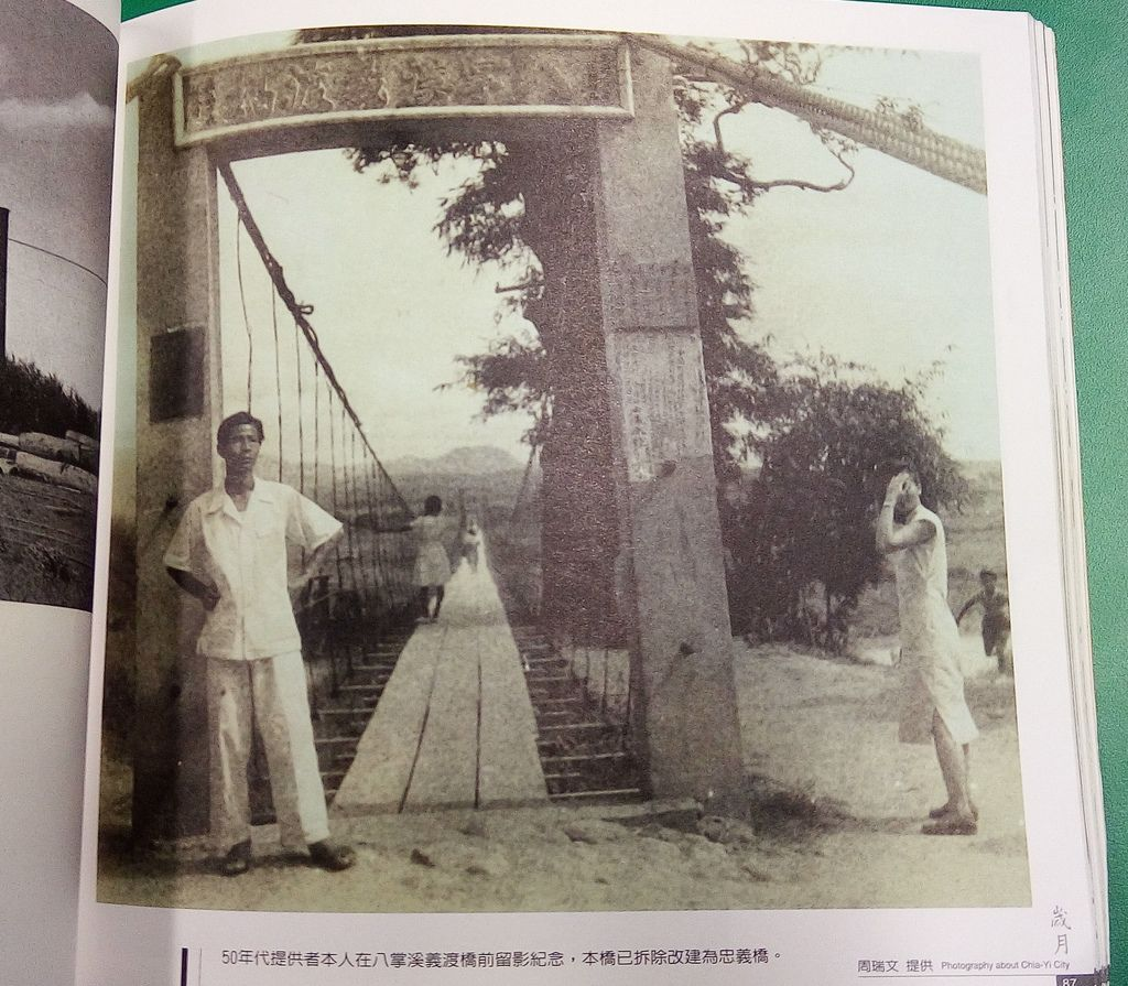 八掌溪義渡橋
