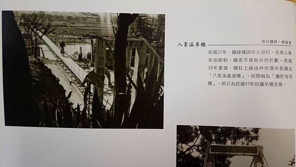 八掌溪吊橋