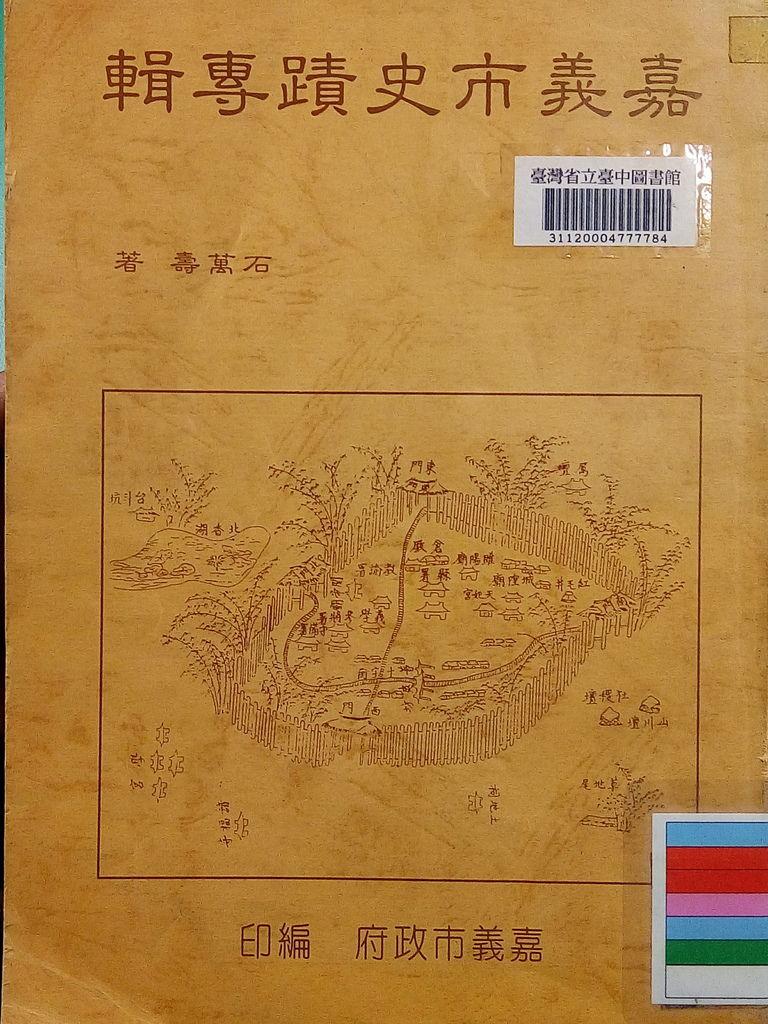 《嘉義市史蹟專輯》封面