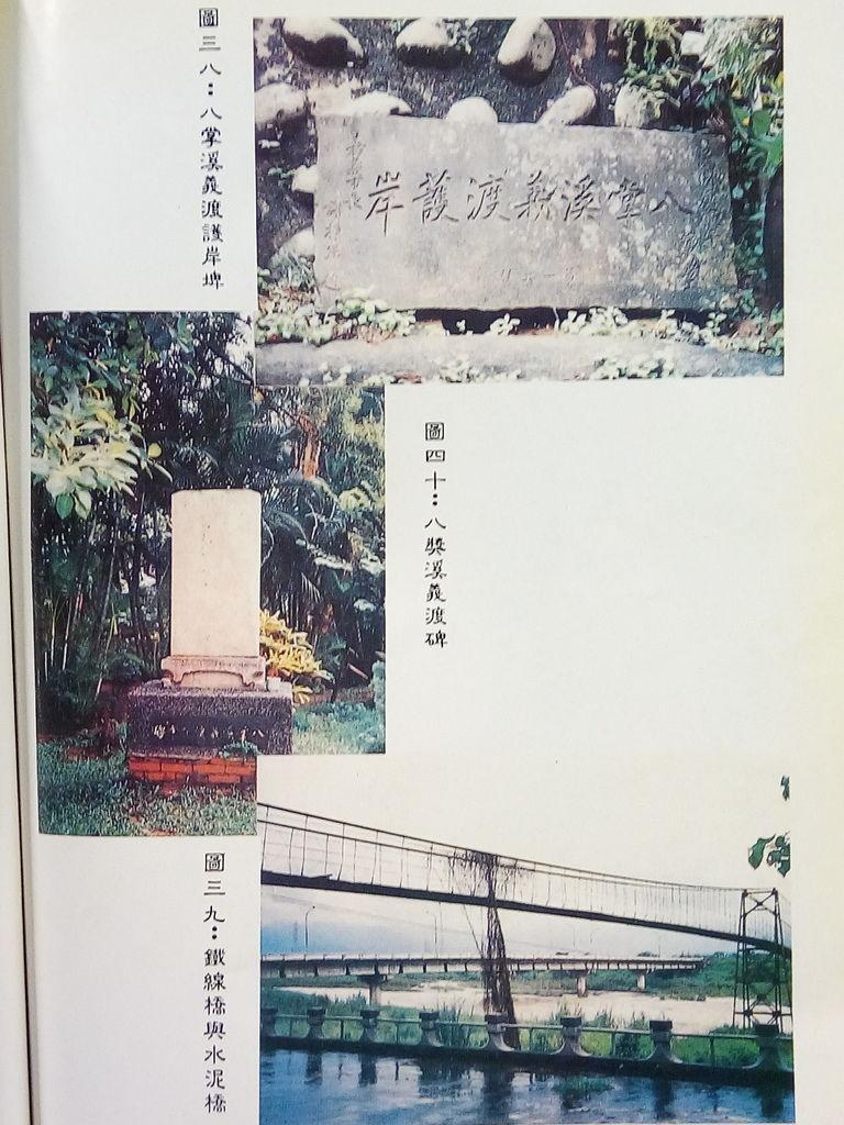 八掌溪義渡碑&鐵線橋