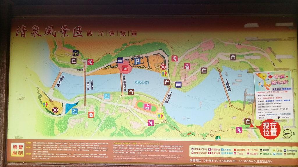 清泉風景區導覽圖