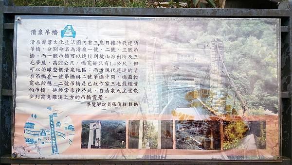 清泉吊橋介紹
