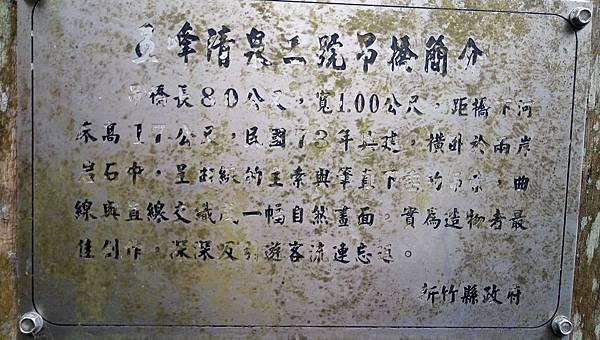清泉二號吊橋簡介