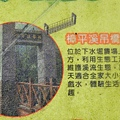 樟平溪吊橋