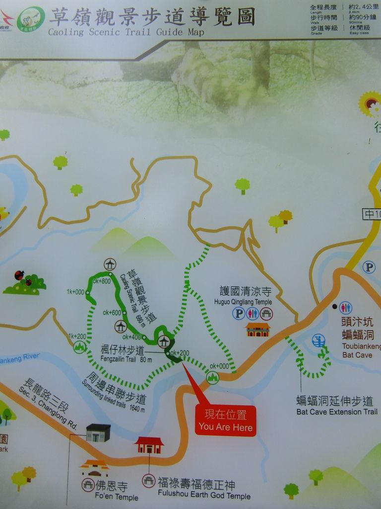 草嶺景觀步道導覽圖