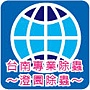 台南除害蟲公司除蟲知識分享
