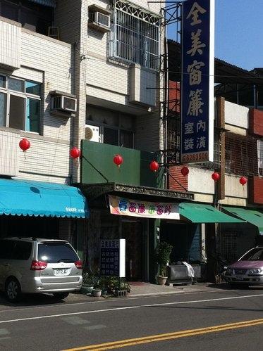 高雄窗簾現場門市 (4).jpg