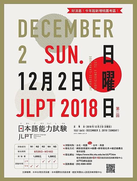 日檢jlpt日文檢定N2N3