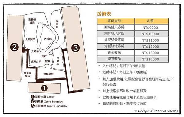 food13六福村2.jpg