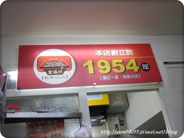 food13IMG_5486