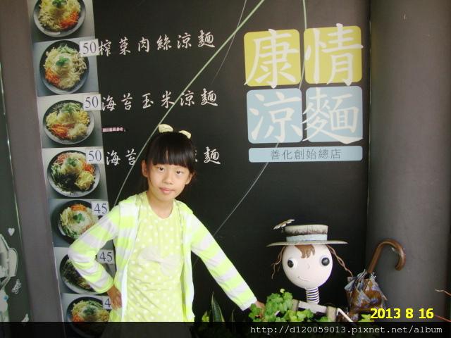 台南善化 - 康情涼麵