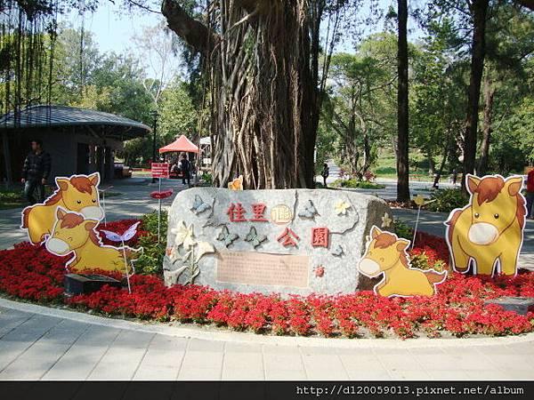2014台南百花祭~佳里公園