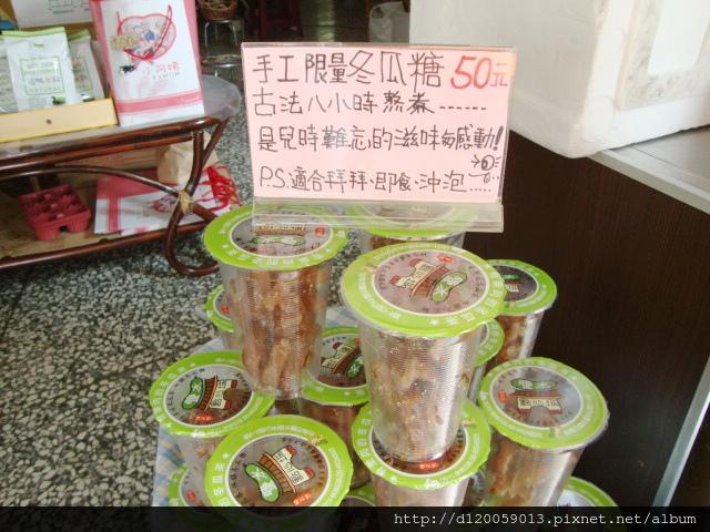 鹽水~點心城冬瓜茶