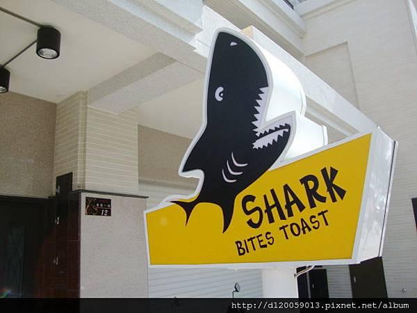 鯊魚咬吐司~台南大橋店