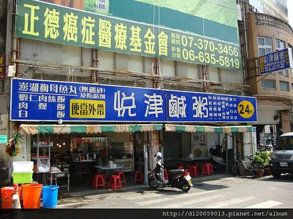 台南市西門路~悅津鹹粥