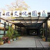 蕭壟文化園區