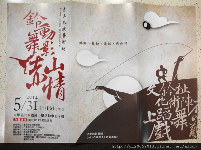 六甲~2014【好米鶴甲產業文化活動】