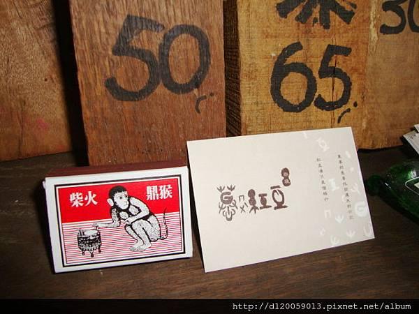 中西區民族路 ~ 慕ㄇㄨˋ紅豆